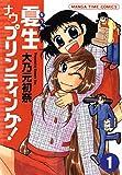 夏生ナウプリンティング! 1巻 (まんがタイムコミックス)
