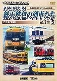よみがえる総天然色の列車たち第3章5 近鉄篇〈前編〉 [DVD]