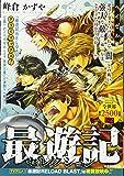 最遊記セレクション ヘイゼル編 (ZERO-SUMコミックス)