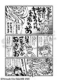 魔法陣グルグル外伝 舞勇伝キタキタ(6) (ガンガンコミックスONLINE)