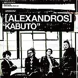【Amazon.co.jp限定】KABUTO(通常盤)【特典:Amazonオリジナルポスター (A2サイズ) 付】