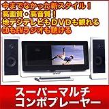 9インチ地デジテレビ付きDVDコンポプレーヤー【DAV-AR9-TV】CPRM/VRモード再生対応/CD/CD-R/RW/MP3/JPEG/DVD-R/RW/USB/FMラジオ