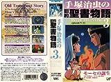 手塚治虫の旧約聖書物語(In The Beginning) 第3章「モーゼ誕生」 [VHS]