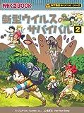 新型ウイルスのサバイバル2 (かがくるBOOK—科学漫画サバイバルシリーズ)