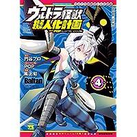 ウルトラ怪獣擬人化計画 feat.POP Comic code 4 (ヤングチャンピオン・コミックス)