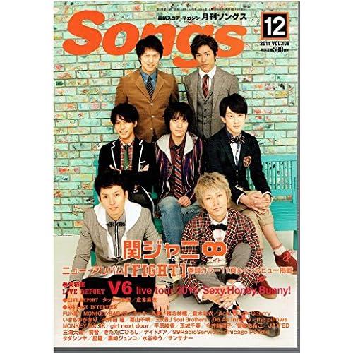 月刊 Songs (ソングス) 2011年 12月号 [雑誌]