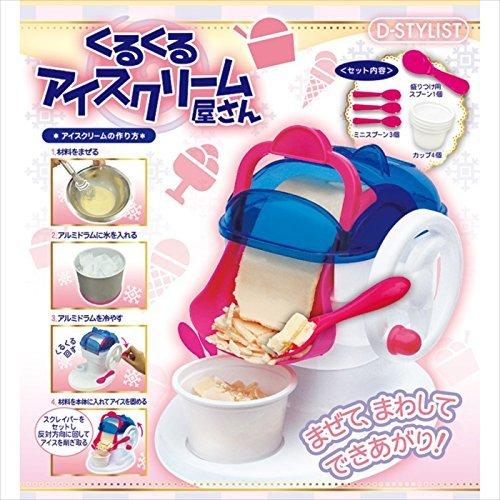 ピーナッツクラブ D-Stylist くるくるアイスクリーム屋さん KK-00389...