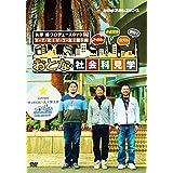 矢野通プロデュースDVD Y・T・R! V・T・R! 第5弾「トオル・ナオミチ・カズシが行く おとなの社会科見学」