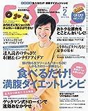 ESSE 2013 年 02月号 [雑誌] ESSE (デジタル雑誌)