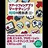 スマートフォンアプリマーケティング 現場の教科書 【リフロー版】