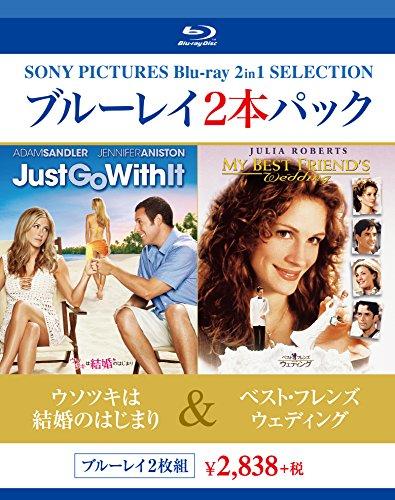 ブルーレイ2枚パック  ウソツキは結婚のはじまり/ベスト・フレンズ・ウェディング [Blu-ray]