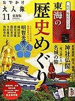おでかけ大人旅 11 歴史めぐり (流行発信MOOK)
