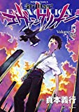 新世紀エヴァンゲリオン(5)<新世紀エヴァンゲリオン> (角川コミックス・エース)