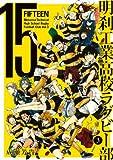 15 明刹工業高校ラグビー部(3) (ガンガンコミックスONLINE)