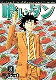 喰いタン(8) (イブニングコミックス)