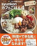 syunkonカフェごはん 4 (e-MOOK) 画像