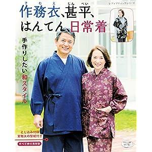 作務衣、甚平、はんてん、日常着 (レディブティックシリーズno.4063)