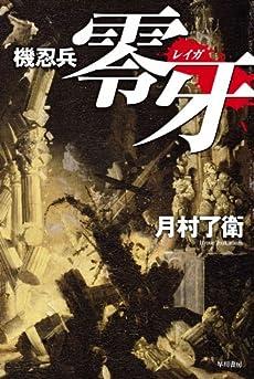 機忍兵零牙 (ハヤカワ文庫JA)