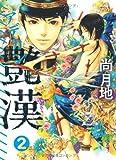 艶漢(2) (ウィングス・コミックス)