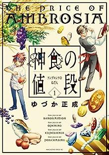 [ゆづか正成] 神食の値段 第01巻