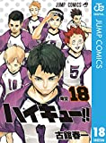 ハイキュー!! 18 (ジャンプコミックスDIGITAL)