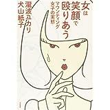 女は笑顔で殴りあう:マウンティング女子の実態 (単行本)