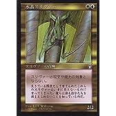 MTG 金(多色) 日本語版 水晶スリヴァー STH-127 アンコモン