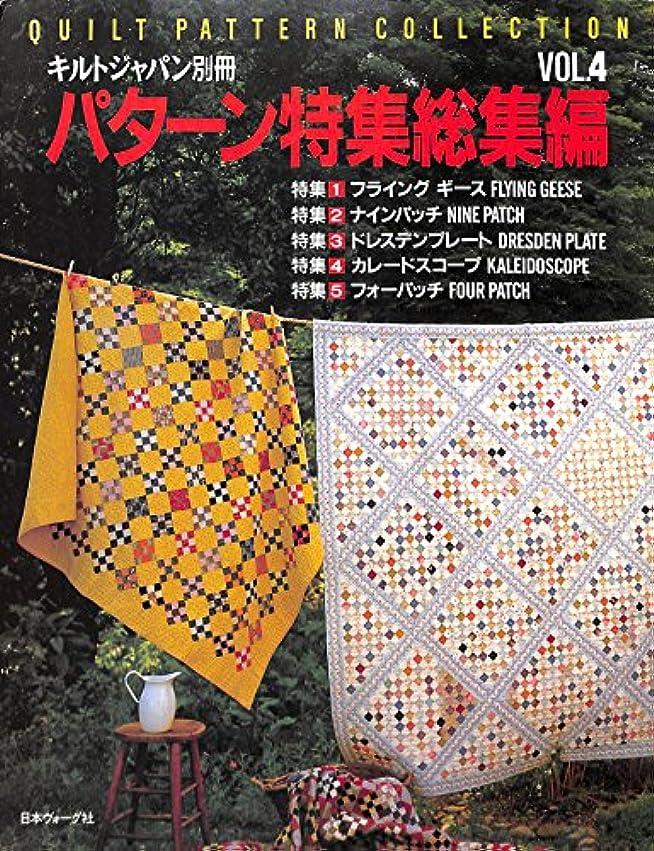 どこでも送った難しいキルトジャパン別冊 パターン特集総集編 VOL.4