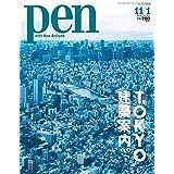 Pen(ペン) 2019年11 1号[TOKYO建築案内。]