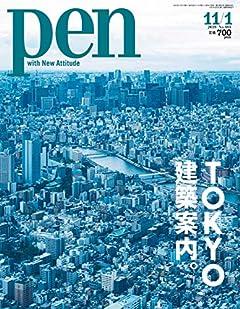Pen(ペン) 2019年11/1号[TOKYO建築案内。]