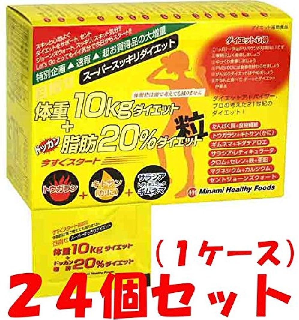 【1ケース(24個)セット】目指せ体重10kgダイエット+ドッカン脂肪20%ダイエット粒 6粒×75袋
