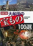 改訂版 大牟田の宝もの100選