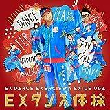 EXダンス体操 (CD+DVD)