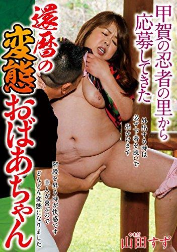 Sixty have been applied from the Koga Ninja Kinky Granny Yamada Tin Ruby [DVD]