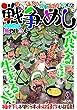 戦争めし ~ほろり感動昭和グルメ!~: AKITA TOP COMICS