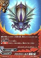 ドラゴンシールド 飛竜の盾 パラレル バディファイト ヤバすぎ大決闘!! ドラゴン VS デンジャー bf-eb02-035