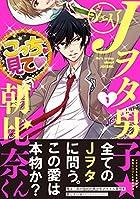 Jヲタ男子☆朝比奈くん 第01巻