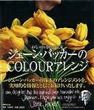 ジェーン・パッカーのCOLOURアレンジ ―おしゃれな色の花束 画像