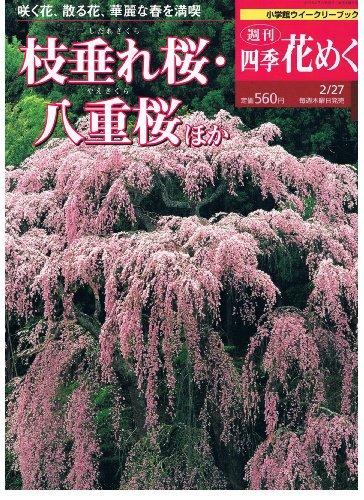 週刊四季花めぐり23 枝垂れ桜・八重桜 (小学館ウィークリーブック)