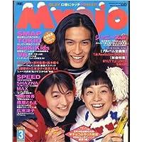 Myojo[明星] 1998年3月号 SMAP,TOKIO,KinKiKids,V6,滝沢秀明,GRAY他