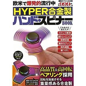 HYPER合金製 ハンド・スピナーBOOK (バラエティ)