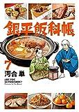 銀平飯科帳 (7) (ビッグコミックス)