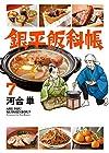 銀平飯科帳 第7巻