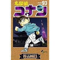 名探偵コナン 93 (93) (少年サンデーコミックス)