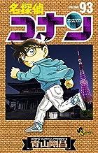 名探偵コナン 第93巻