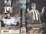 男たちの挽歌II(吹替版) [VHS]