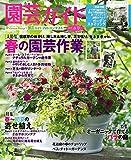 園芸ガイド 2017年 04 月号 画像