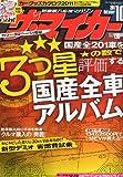 ザ・マイカー 2011年 10月号 [雑誌]