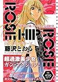 Rose Hip Rose / 藤沢 とおる のシリーズ情報を見る