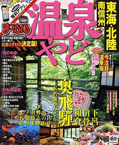 まっぷる 温泉やど 東海・北陸 南信州 '16 (まっぷるマガジン)